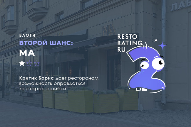 Второй шанс Критика Бориса: Ma