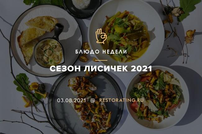 Сезон лисичек 2021